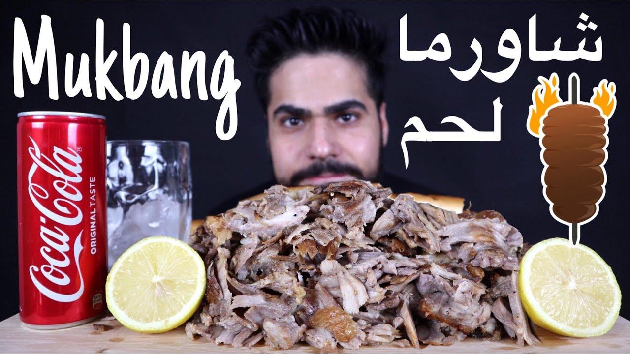موكبانغ جبل من شاورما لحم مع الليمون وكوكاكولا Shawarma With Lemon Mukbang