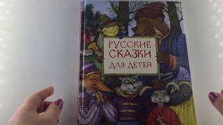 Русские сказки для детей. Изд. Нигма, Худ. Антоненков Евгений Абрамович Обзор