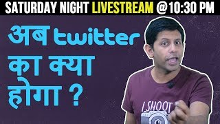 Govt of India - Vs - Twitter! - what next + How to survive on social media!