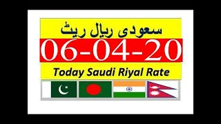 06 April 2020 1Sar to Pkr Today| Aaj Ka Saudi Riyal Exchange Rate 06 April 2020