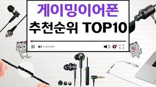 게이밍이어폰 인기상품 TOP10 순위 비교 추천