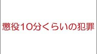 【2ch】懲役10分くらいの犯罪 thumbnail