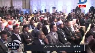 كلام تانى| اهم ما جاء فى مؤتمر السلام وكلمة شيخ الأزهر الإمام احمد الطيب