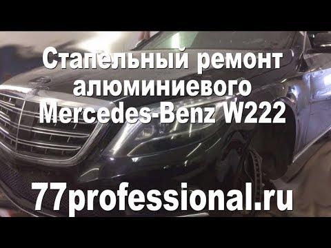 Стапельный ремонт алюминиевого Мерседеса 222 +7(964)761-88-88