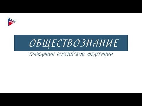 10 класс - Обществознание - Гражданин Российской Федерации