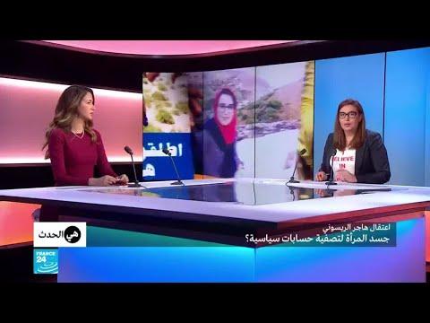 الـمغربية هاجر الريسوني: جسد الـمرأة لتصفية حسابات سياسية؟  - 12:58-2019 / 10 / 14