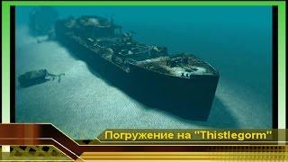 Погружение на затонувшие военные корабли THISTLEGORM. Дайвинг в Египте Красном море отдыхаем Хургаде(Дайвинг в Египте, в Красном море. Дайвинг на затонувшие корабли. Подводное погружение на затонувший Английс..., 2009-12-19T17:32:13.000Z)