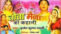 Kissa Tota Maina Ki Kahani || तोता मैना की कहानी || Singer Birjesh Shastri Rathor Cassette