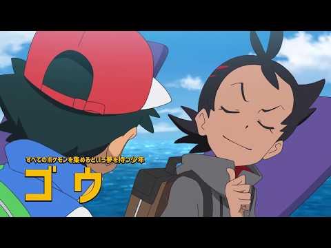 pokemon-sword-and-shield-anime-capítulos-1-2-trailer