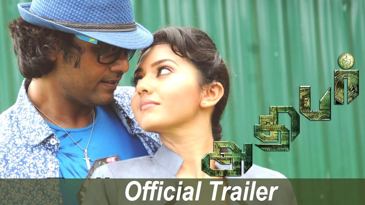Athibar   Official Trailer   Jeevan, Vidya, Nanda