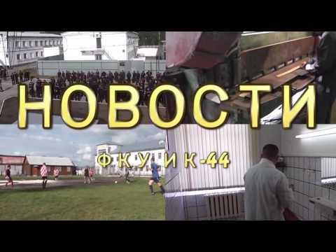 Презентация студии КТВ ФКУ ИК 44 г  Белово