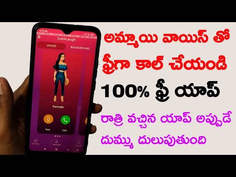 Best Free App For Voice Change During Phone Call In Telugu | Female Voice,male Voice Changer App