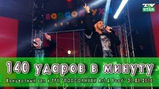 140 ударов в минуту Live Новые и лучшие хиты 2018 концерт в ТРК Подсолнухи Art Food