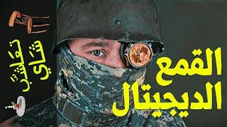 {تعاشب شاي}(352) القمع الديجيتال
