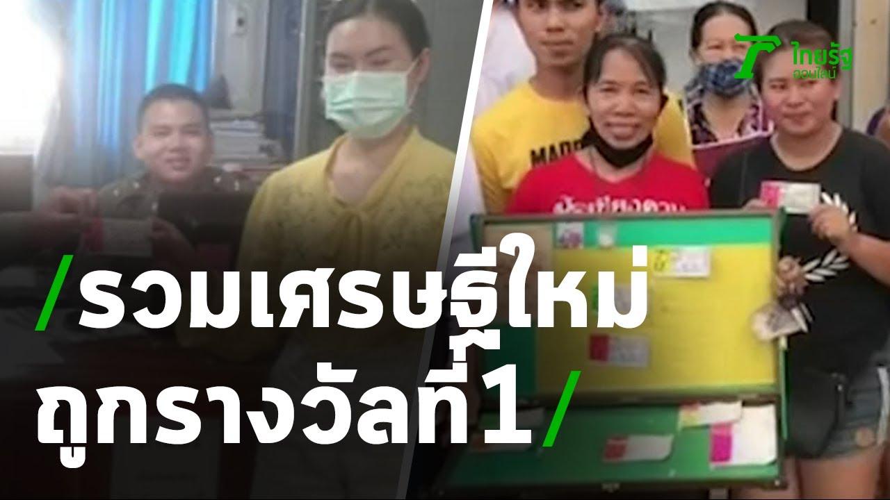 รวมพลคนดวงเฮง ถูกรางวัลที่ 1 | 17-05-63 | ข่าวเช้าไทยรัฐ เสาร์-อาทิตย์