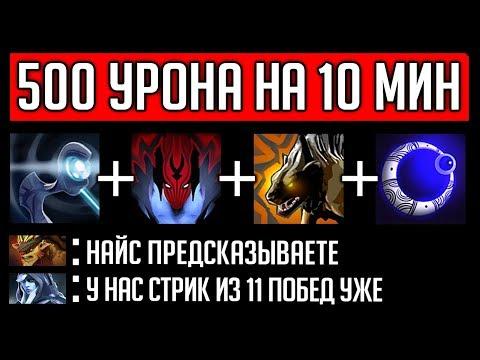 видео: 500 УРОНА С РУКИ НА 10 МИНУТЕ | dota 2