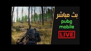 بث مباشر Sham GM ببجي موبايل PUBG MOBILE