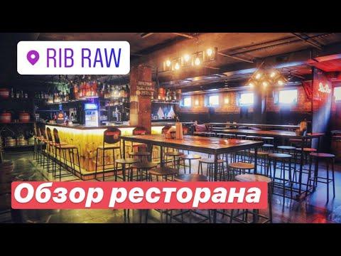 Rib Raw | Обзор ресторана