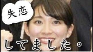 【芸能ネタ】TBS山本里菜アナが一年前に破局していた!!衝撃の理由は、「...
