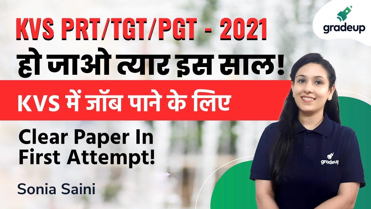 Download KVS 2021 Tips | Clear Paper in 1st Attempt | Sonia Saini | gradeup