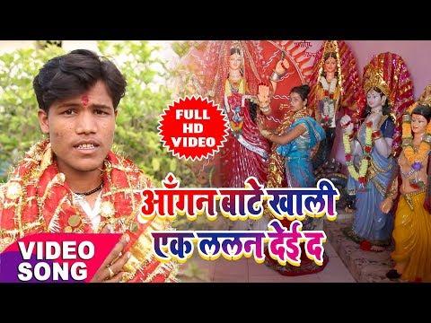 अंगना बाटे खाली एक ललन देई द || Balveer Bihari || 2018 New Bhakti Video Song thumbnail