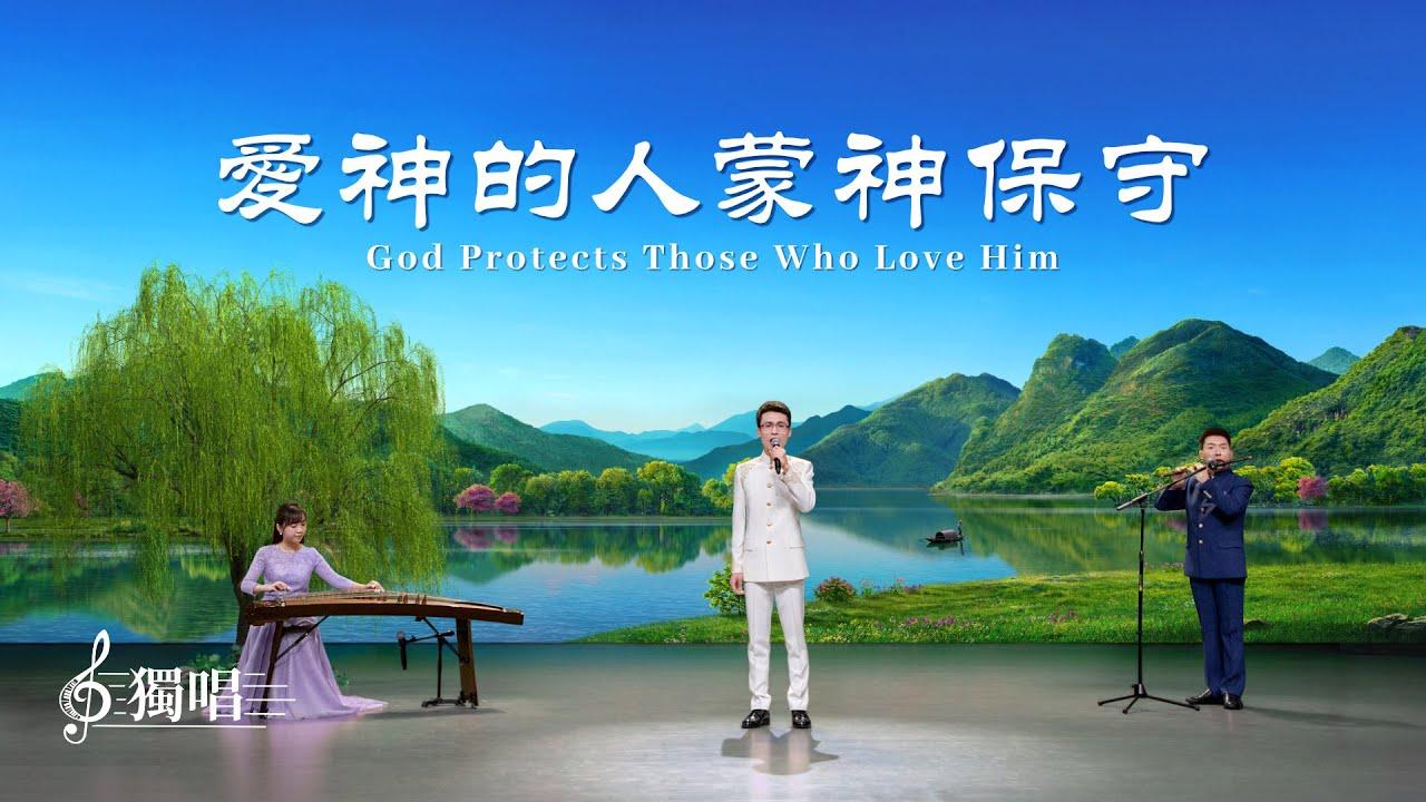 基督教会歌曲《爱神的人蒙神保守》