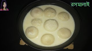 গুঁড়া দুধের রসমালাই | রসমালাই | Milk Powder Rasmalai | Rasmalai Recipe