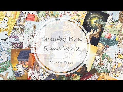 開箱  肉球兔兔盧恩神諭卡-第二版 • Chubby Bun Rune Ver.2 // Nanna Tarot