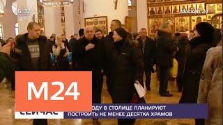 В этом году в Москве построят не менее 10 храмов - Москва 24