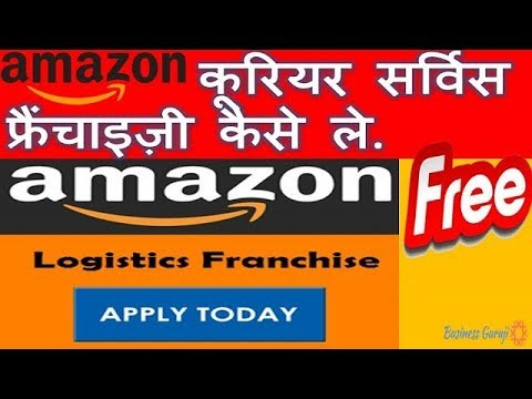 amazon delivery franchise | amazon logistic franchise | flipkart logistic  franchise|ekart franchise
