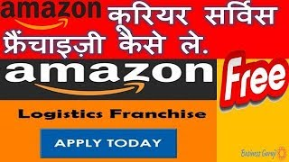 amazon delivery franchise | amazon logistic franchise | how to get amazon delivery agency.