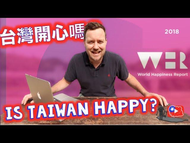 Is Taiwan HAPPY? 台灣幸福嗎?