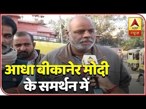Half Of Bikaner Favours Modi Government | Rajasthan Election | ABP News