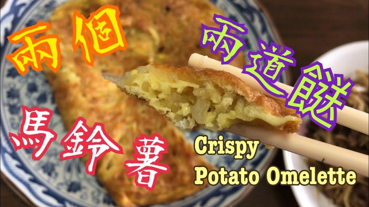 《百變馬鈴薯🥔 》 $4可以做到乜 🤔   香脆可口 😋 營養豐富 👍🏻  簡單易做  小朋友肯定鍾意❤️ Crispy Potato Omelette