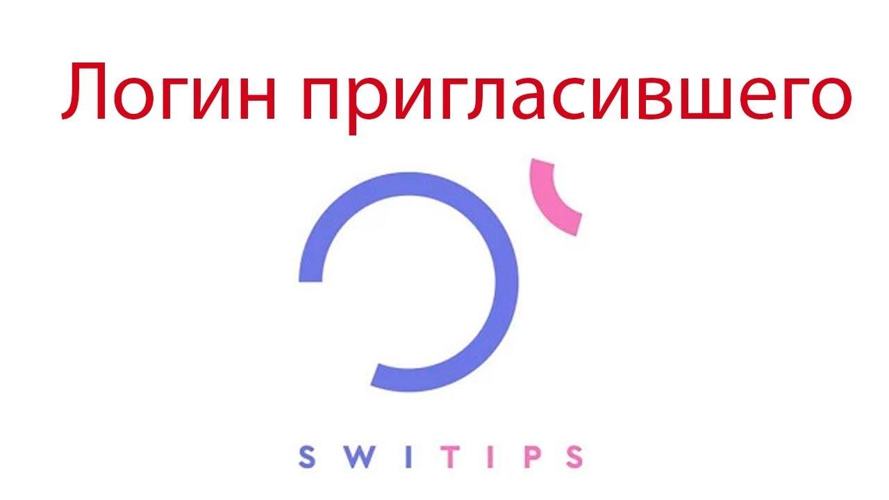 Switips логин пригласившего выгода плюс 16 каталог орифлейм 2019 россия