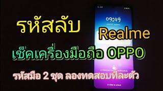 รหัสลับเช็คเครื่อง มือถือ OPPO , Realme ล่าสุด