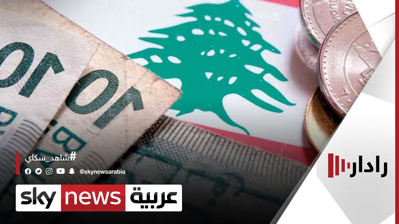 إضراب الصيدليات في لبنان احتجاجا على انقطاع الحليب | #رادار  - 22:55-2021 / 6 / 11