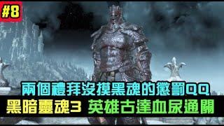【Dark Souls 3】黑暗靈魂3,久違迷路之旅,血尿一整晚的英雄古達,兩禮拜沒玩手感真D爛#8