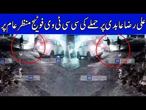CCTV footage of Ali Raza Abidi Gun Attack in Karachi | 25 December 2018 | Dunya News