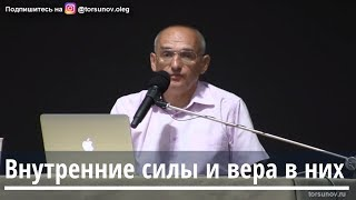 Торсунов О.Г.  Внутренние силы и вера в них