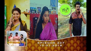 Kalyana Veedu | Tamil Serial | Episode 227 | 10/01/19 |Sun Tv |Thiru Tv