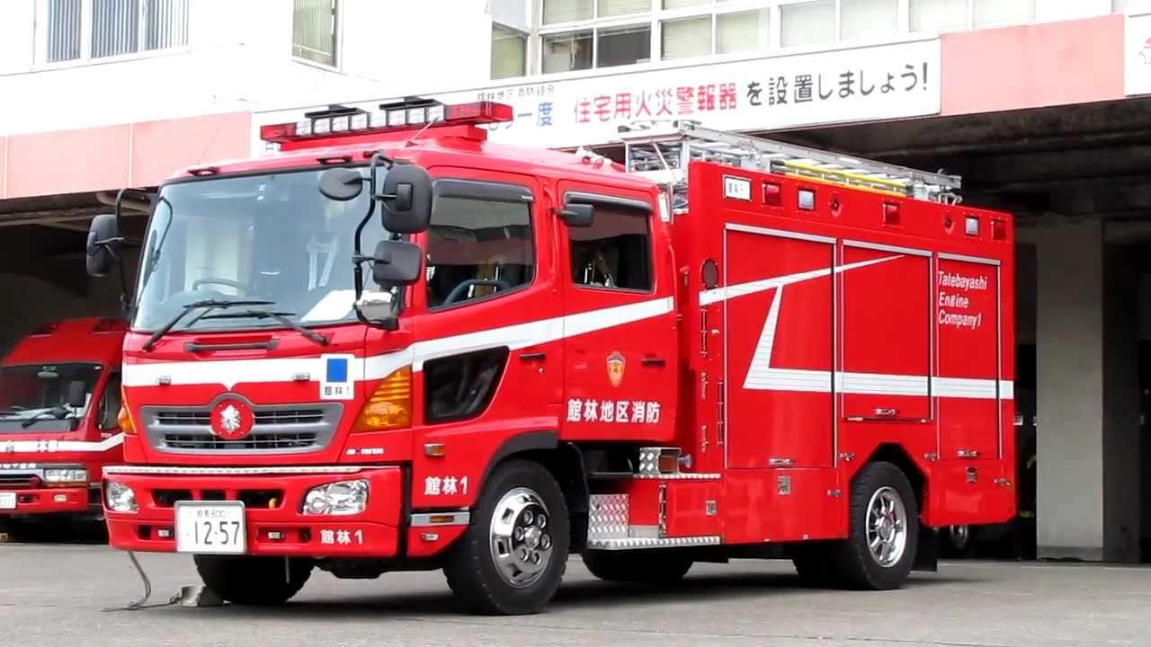 館林消防 消防車&救急車 2011 -...