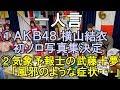 一人言【AKB48 横山結衣が初ソロ写真集決定・武藤十夢「風邪のような症状」】