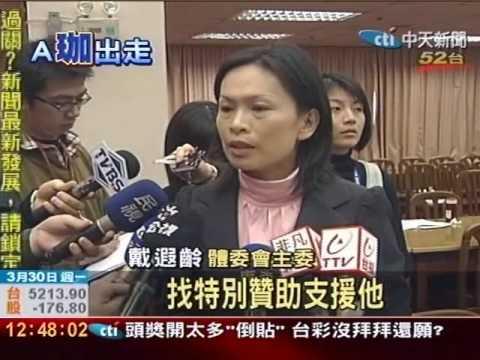 吳珈慶表明轉籍新加坡 戴遐齡:看報紙才知道 - YouTube