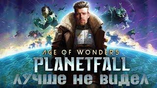 age of wonders planetfall ОБЗОР - СТОИТ ЛИ БРАТЬ