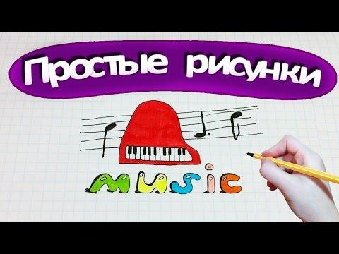 Простые рисунки #232 Музыка / Пианино