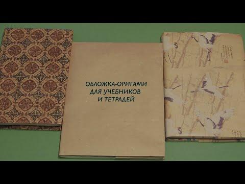 Обложка на тетрадь из бумаги своими руками