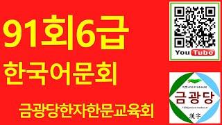 91회 6급기출문제 한국어문회