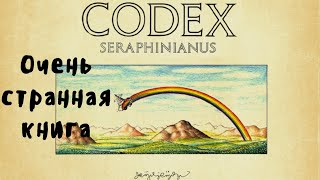 Очень странная книга. Кодекс Серафини (Codex Seraphinianus)