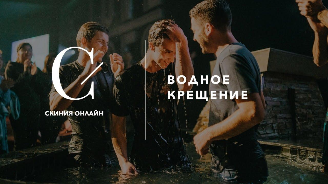 Водное крещение | Выездное служение 04-07-2020